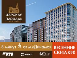 ЖК «Царская Площадь»